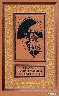 Рубин эмира бухарского