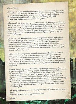 Город стекла. Письмо Джейса к Клэри