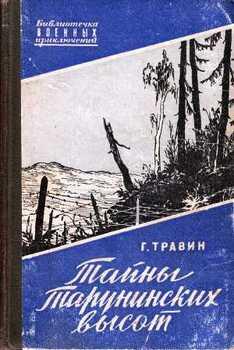 Тайны Тарунинских высот