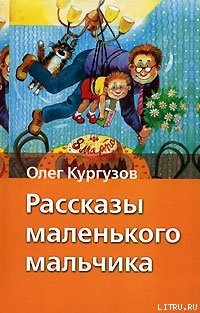 Рассказы маленького мальчика