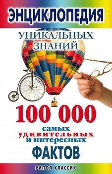 Энциклопедия уникальных знаний. 100000 самых удивительных и интересных фактов
