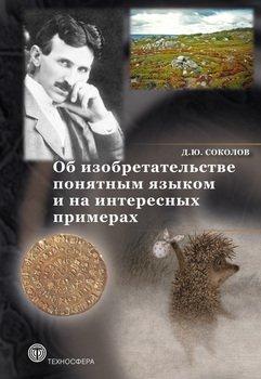 Читать книгу Об изобретательстве понятным языком и на интересных примерах