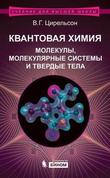 Квантовая химия. Молекулы, молекулярные системы и твердые тела. Учебное пособие