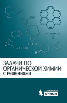 Решение задач по химии онлайн без регистрации использование массивов при решении задач