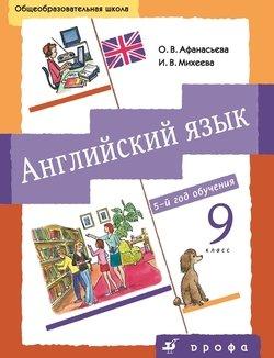 Английский язык. 9 класс. 5-й год обучения