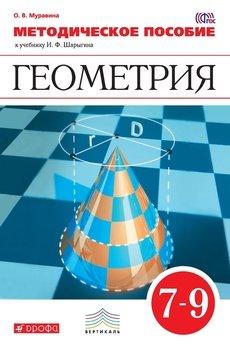 Методическое пособие к учебнику И. Ф. Шарыгина «Геометрия. 7–9 класс»