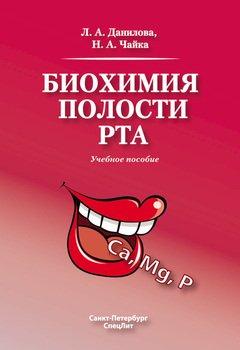 Скачать бесплатно книгу по биохимии
