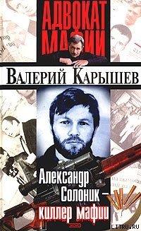 Александр Солоник: киллер мафии
