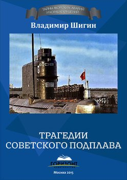 fb2 Черноморский Подплав. 1907–1935