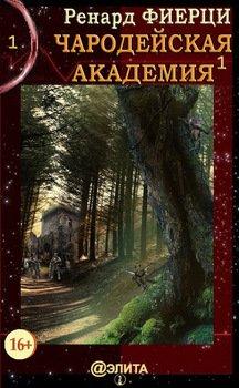 Книга 1. Санта-Ралаэнна