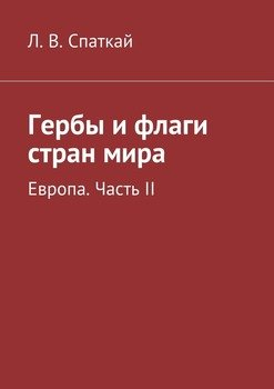 Гербы ифлаги странмира. Европа. ЧастьII