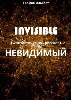 Invisible . Фантастический рассказ