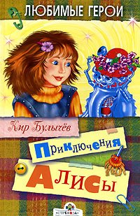 Приключения Алисы