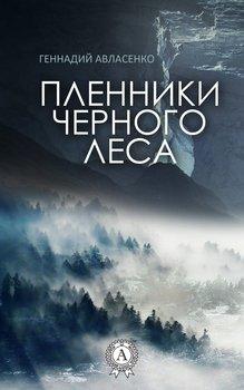 Пленники Чёрного леса