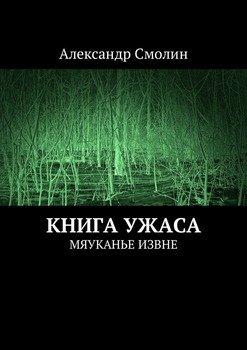Книга ужаса. Мяуканье извне