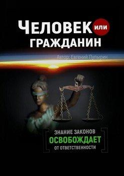 Человек или гражданин