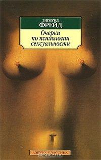 Очеркипо психологии сексуальности зигмунд фоейд pdf