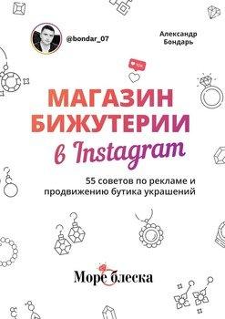Магазин бижутерии вInstagram. 55советов порекламе ипродвижению бутика украшений