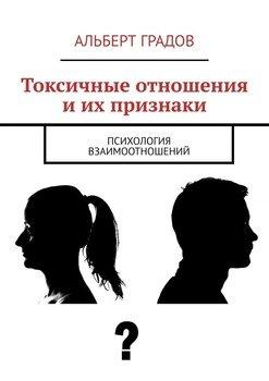 Токсичные отношения иих признаки. Психология взаимоотношений