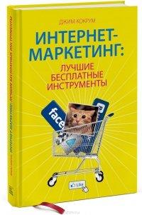 Интернет-маркетинг. Лучшие бесплатные инструменты