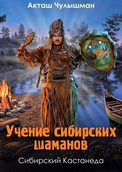 Учение сибирских шаманов. Том 1