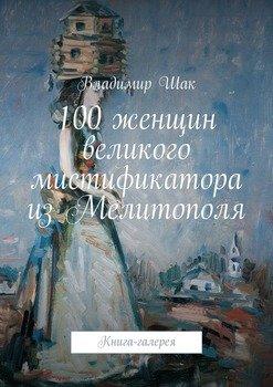 100женщин великого мистификатора изМелитополя