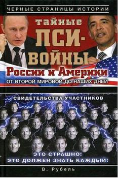 Тайные пси-войны России и Америки