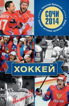 Хоккей. Наши!!!