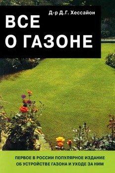 Все о газоне