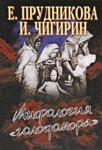Мифология голодомора
