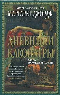 Дневники Клеопатры. Книга 1. Восхождение царицы