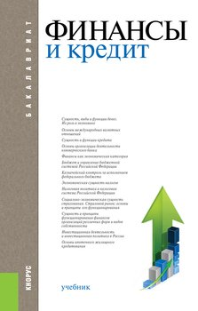 ковалев финансы pdf