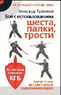 Бой с использованием шеста, палки, трости. По системе спецназа КГБ