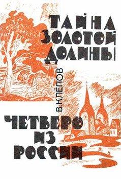 Тайна Золотой долины. Четверо из России [Издание 1968 г.]