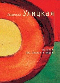 Книга людмила улицкая-капустное чудо