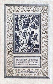 Момент истины Изд.1989