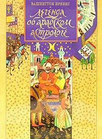 Легенда об арабском астрологе
