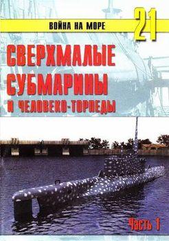 Сверхмалые субмарины и человеко-торпеды. Часть 1