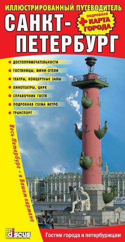 Санкт-Петербург: Иллюстрированный путеводитель + подробная карта города