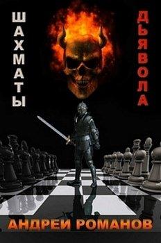 Шахматы дьявола