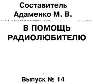 В помощь радиолюбителю 14-2007г.