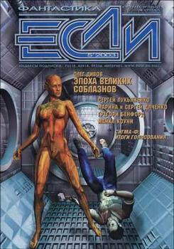 Журнал «Если», 2003 № 05