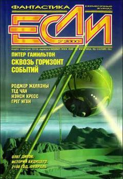 Журнал «Если», 2000 № 02
