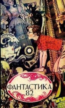 Фантастика 1982