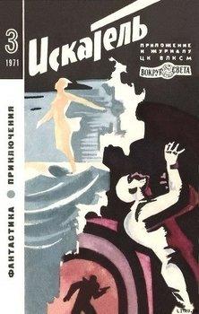 Искатель. 1971. Выпуск №3