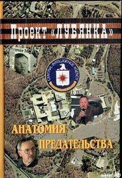 Анатомия предательства: Суперкрот ЦРУ в КГБ