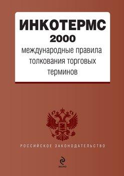 Книга ИНКОТЕРМС 2000. Международные правила толкования торговых терминов