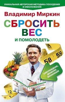 Владимир миркин исповедь бывших толстушек. Диета доктора миркина.