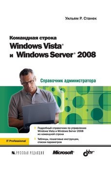 Командная строка Windows Vista и Windows Server 2008