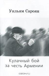 Кулачный бой за честь Армении